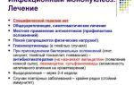 Инфекционный мононуклеоз: характеристика, диагностика, осложнения