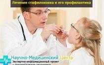 Стафилококк на коже: формы заболеваний и их лечение