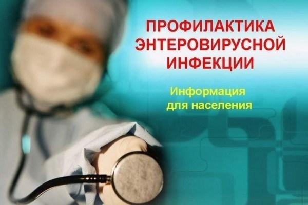 Профилактика энтеровирусной инфекции: срочные и ежедневные мероприятия