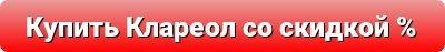 Клареол гель - цены в аптеках, инструкция по применению, отзывы, аналоги